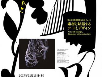 素材と対話するアートとデザイン展 at富山県美術館