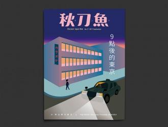 掲載情報 秋刀魚 DISCOVER JAPAN NOW  (NO.17)