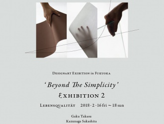 Beyond the simplicity vol,2 (DESIGNART EXHIBITION in FUKUOKA)