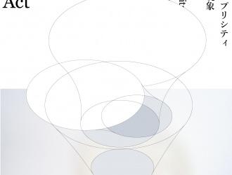 Beyond the Simplicity, Behind the Act 行為の先にある現象  -DESIGNART 2018-