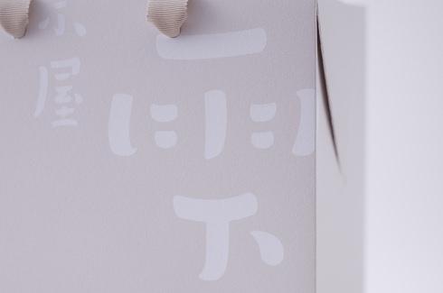 京屋 雫ル(ボトルデザイン)