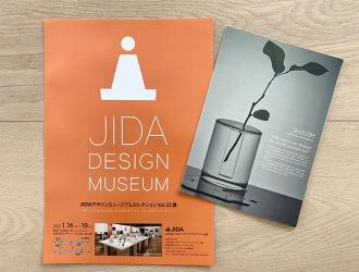JIDAデザインミュージアムセレクションVol.22東京展 *開催時期延期の記載あり